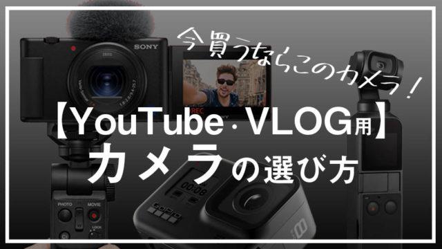 VLOGカメラ 選び方
