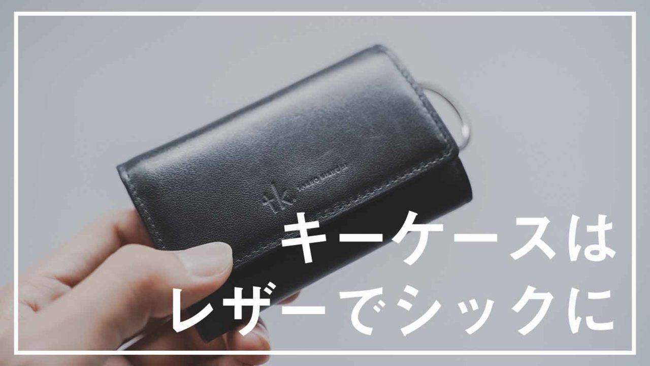 tk takeokikuchi キーケース