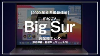 macOS Big Sur いつ