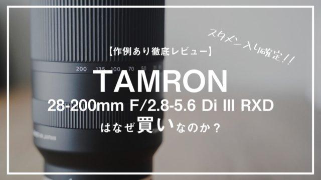 タムロン tamron 28-200mm レビュー